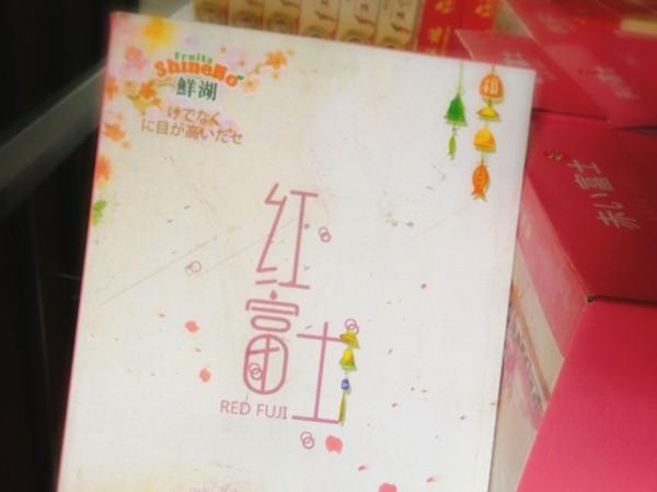 中秋水果礼盒-7