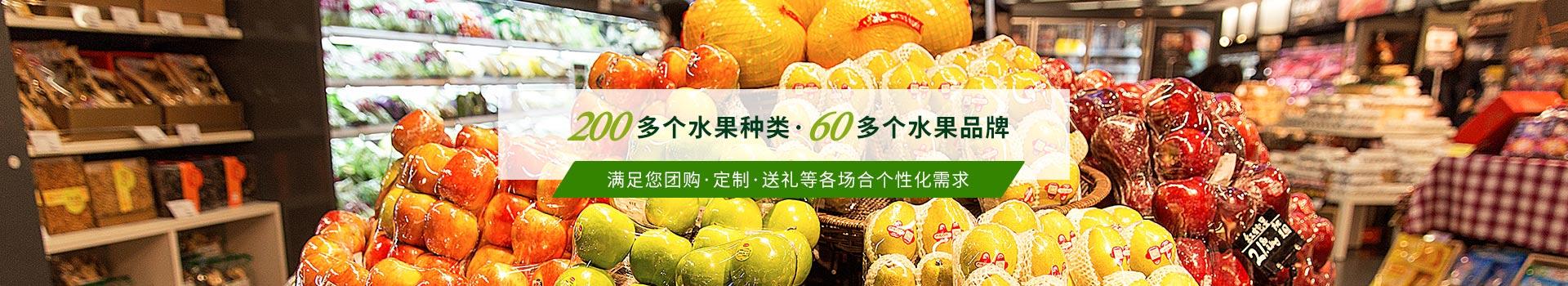 200多个水果种类  60多个水果品牌