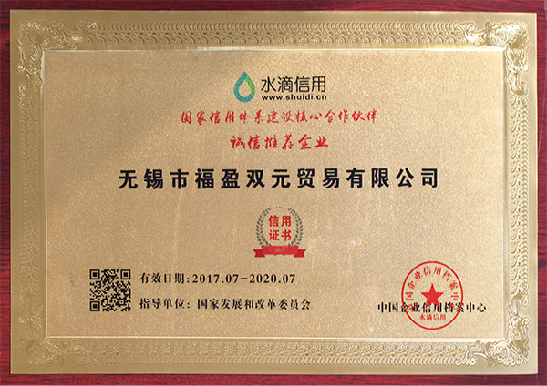 金泉果业荣誉:水滴信用诚信推荐企业