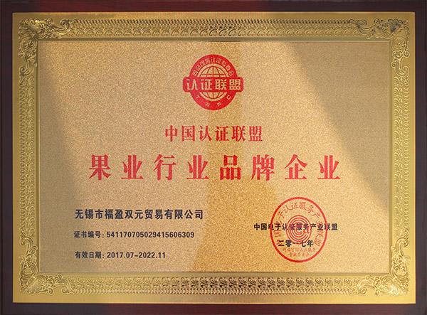金泉果业荣誉:果业行业品牌企业