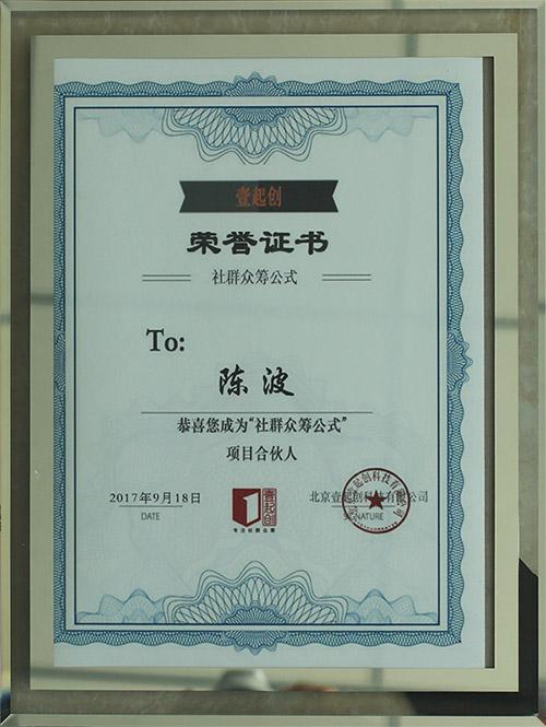 金泉果业荣誉:社群众筹公式壹起创荣誉证书