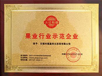 金泉果业荣誉:果业行业示范企业