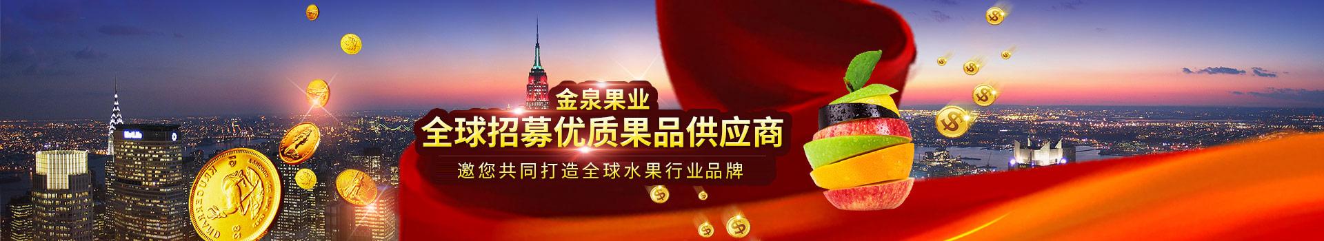 金泉果业全球招募优质果品供应商