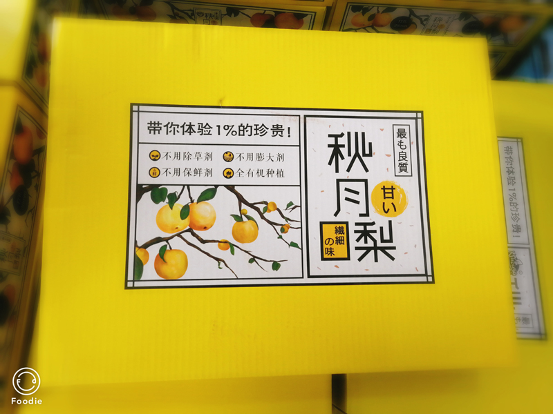 精品梨水果