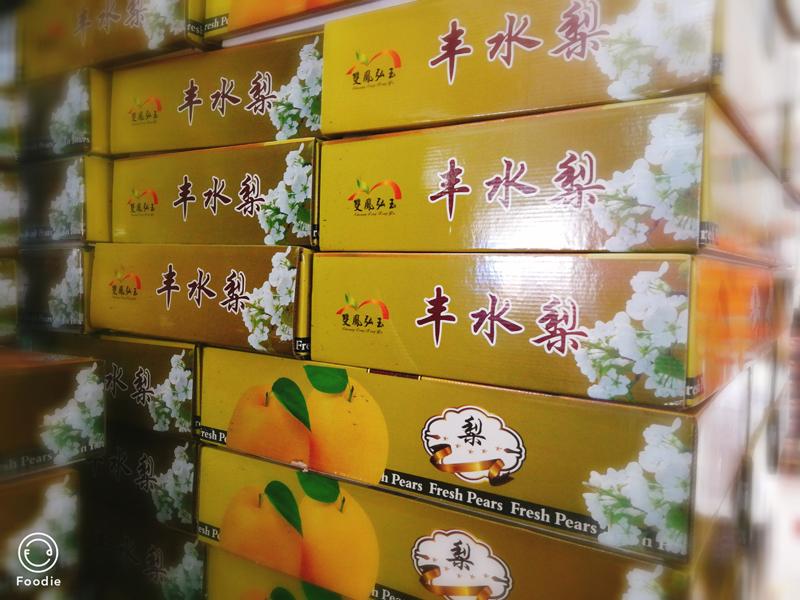 精品梨礼盒